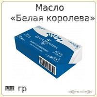 Масло Белая королева, 82,5% ,2 00 гр