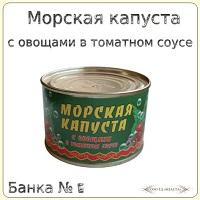 Морская капуста с овощами в томатном соусе