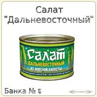 Салат «Дальневосточный»